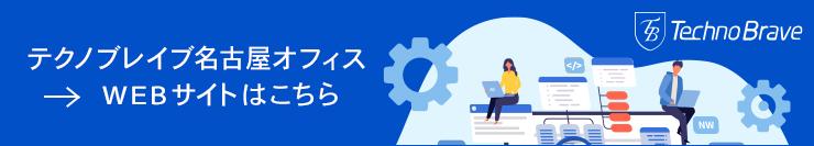 テクノブレイブ名古屋オフィス